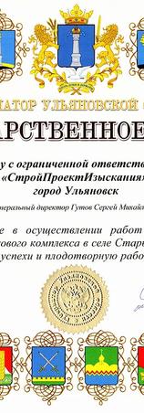 Благодарственное письмо Губернатора Ульяновской области С.И. Морозова