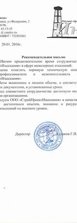 "ООО ""НПФ Ингео"""