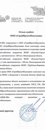 """ООО """"ПМК-402"""""""