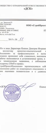 """ООО """"ДСК"""""""
