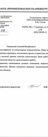 """ООО """"НТЦ Промбезопасность-Оренбург"""""""