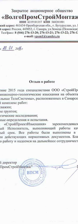 "ООО ""ВолгоПромСтройМонтаж"""