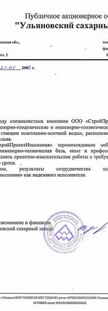 """ПАО """"Ульяновский сахарный завод"""""""
