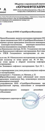 "ООО ""Югранефтегазпроект"""