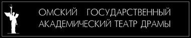 Омский театр.jpg
