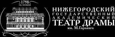 Нижегородский театр драмы.jpg