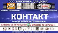 "Магазин Электрика для дома г.Сочи, ул. Донская 28, ТЦ""Строй Сити"""