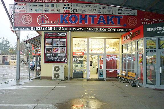 "Магазин электрики ""КОНТАКТ"" г.Сочи, ул. Донская 28, ТЦ""Строй Сити""."