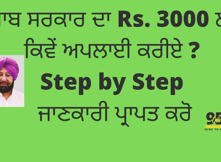 Step by Step procedure to apply for Punjab Government's Rs 3,000 as relief for each Labour worker