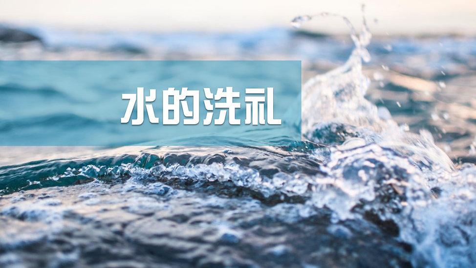 07 基要真理 水的洗礼.jpg