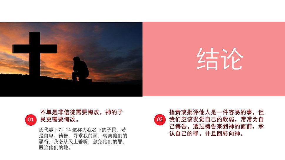 06 基要真理第六课.jpg