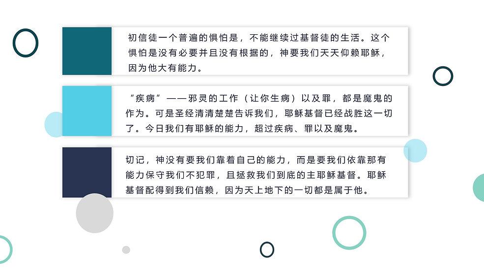 07 基要真理第七课.jpg