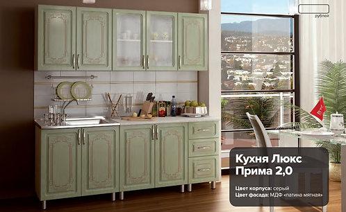 Кухня Люкс Прима 2,0