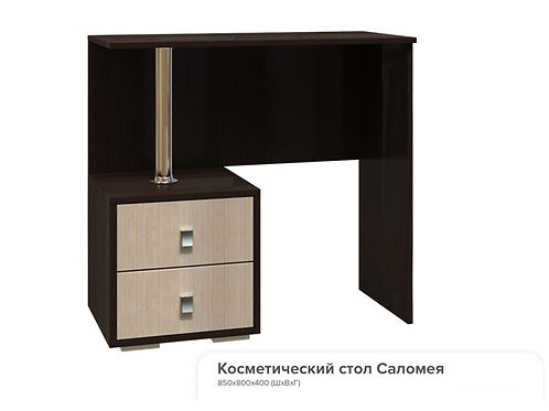 БКС-1 Стол косметический «Саломея» 850 x 800 x 400