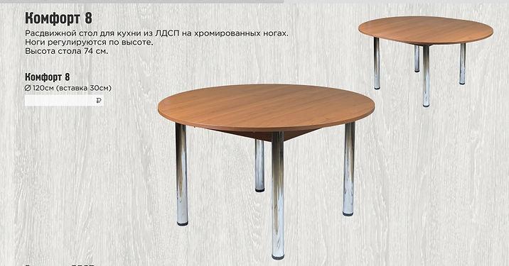 Раздвижной стол круглый Комфорт 8 www.mebelkg.com