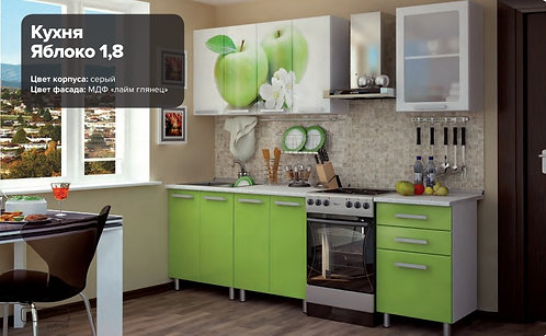 Кухня Яблоко 1,8