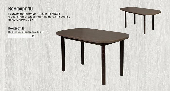 Раздвижной стол Комфорт 10 www.mebelkg.com