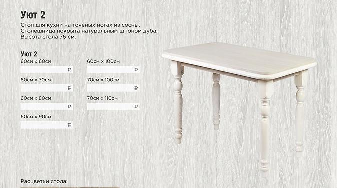 Раздвижной стол Уют 2 www.mebelkg.com