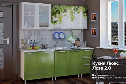 Кухня Люкс Лоза 2,0