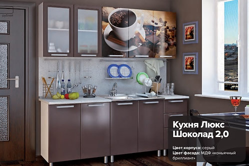 Кухня Люкс Шоколад 2,0