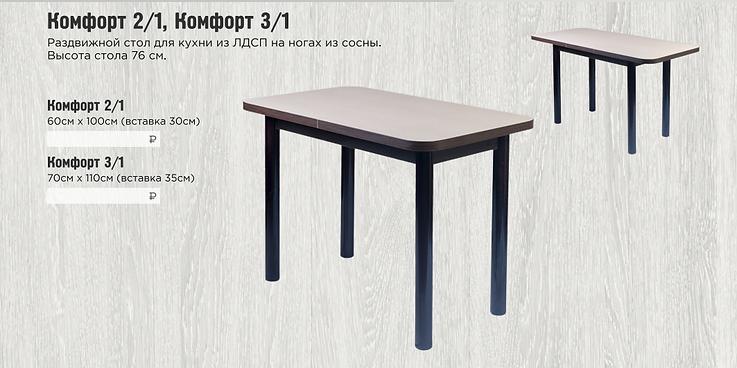 Раздвижной стол Комфорт 2-3 www.mebelkg.com