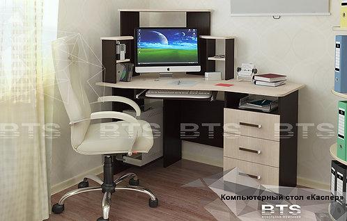 Компьютерный стол Каспер 1300*800*1300