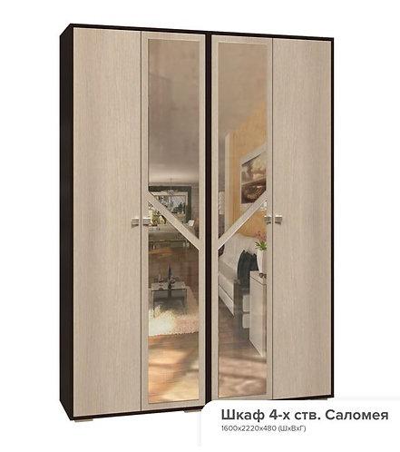 БШ-1 Шкаф «Саломея» 1600 x 2200 x 480