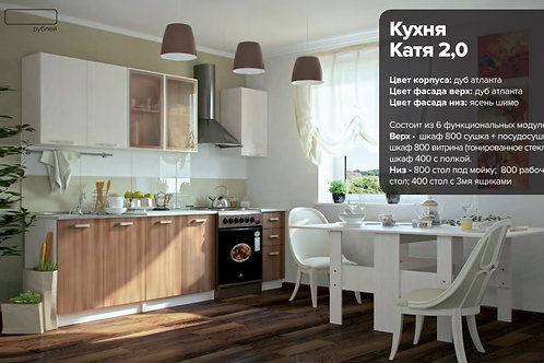 Кухня Катя 2,0