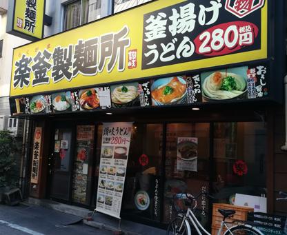 "Udon noodle restaurant ""Rakugame-Seimenjo"""
