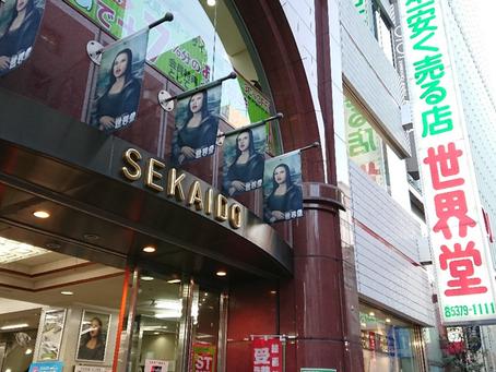 SEKAIDO