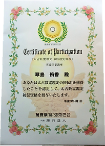 数霊賞状2.png