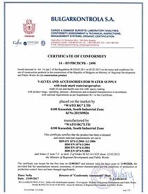 Wato Certificate1.PNG
