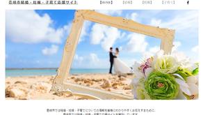 壱岐市結婚・婚活・子育て応援サイトリニューアルについて