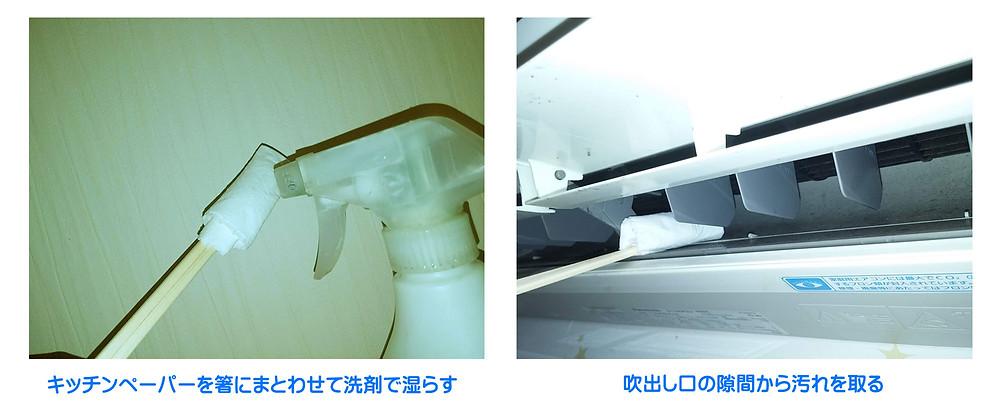 エアコン掃除に割り箸