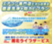 エアコンクリーニングの湘北ライフサービス