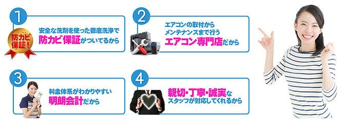 湘北ライフサービスのエアコンクリーニングが選ばれる理由