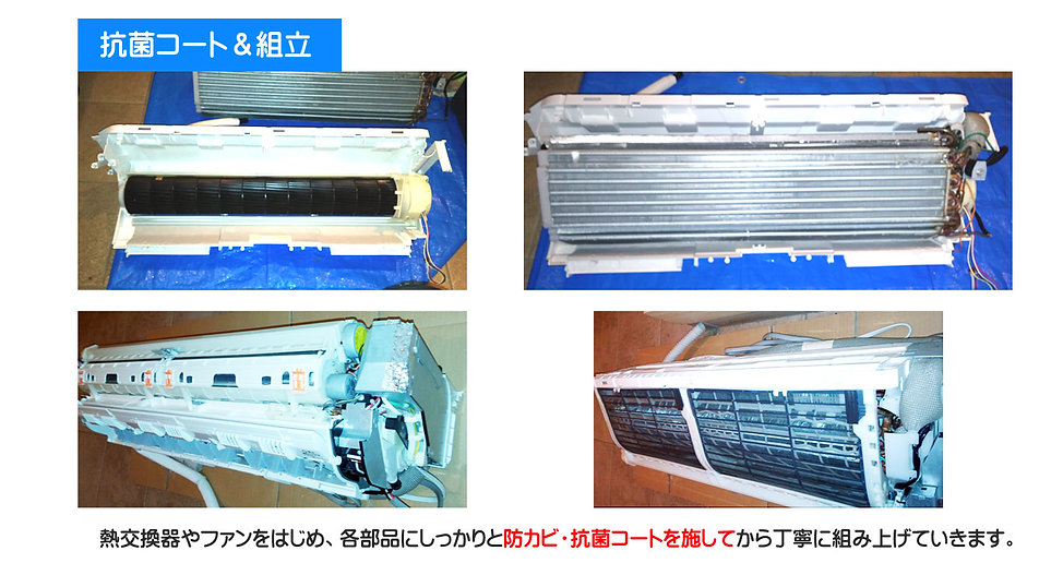 エアコンオーバーホール 完全分解クリーニング 防カビ抗菌コート