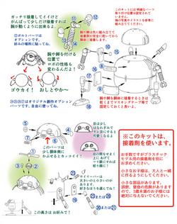 DIYロボの作り方