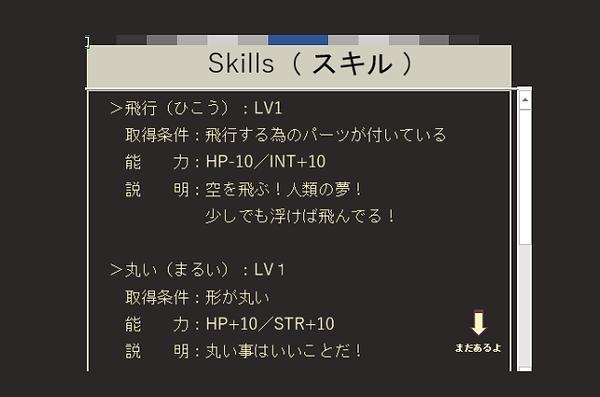スキル例.png