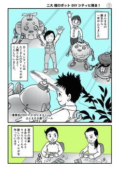 まんまるストーリー2