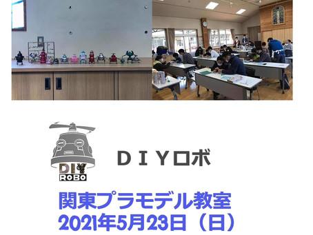 DIYロボ おはロボ 卓上劇場(No,50)