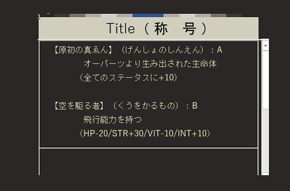 称号例.png