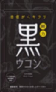 見本_剛力黒ウコン_C_修正_cc2017_outline_1107_page-