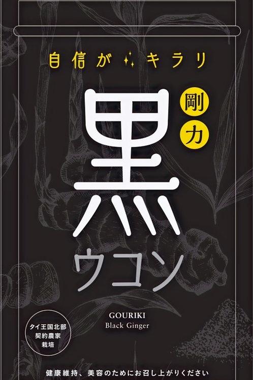 【期間限定】剛力黒ウコン30日分