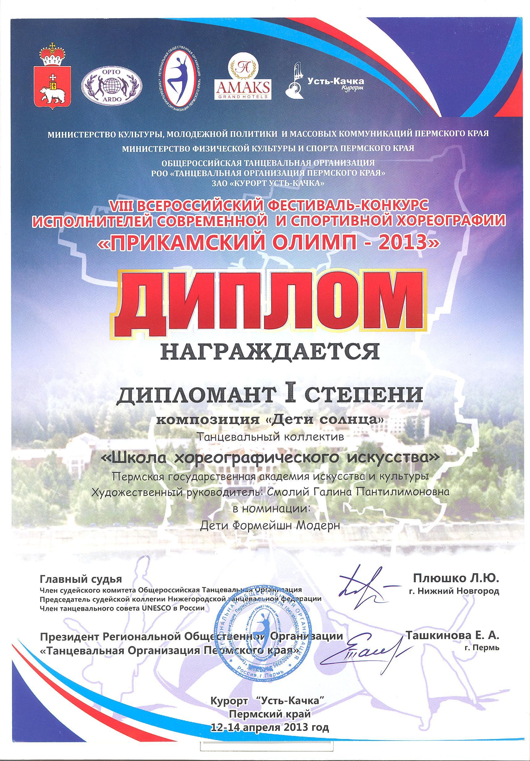 Дипломы - 2013г. 012.jpg
