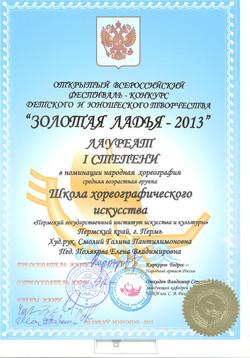 Дипломы - 2013г. 001.jpg