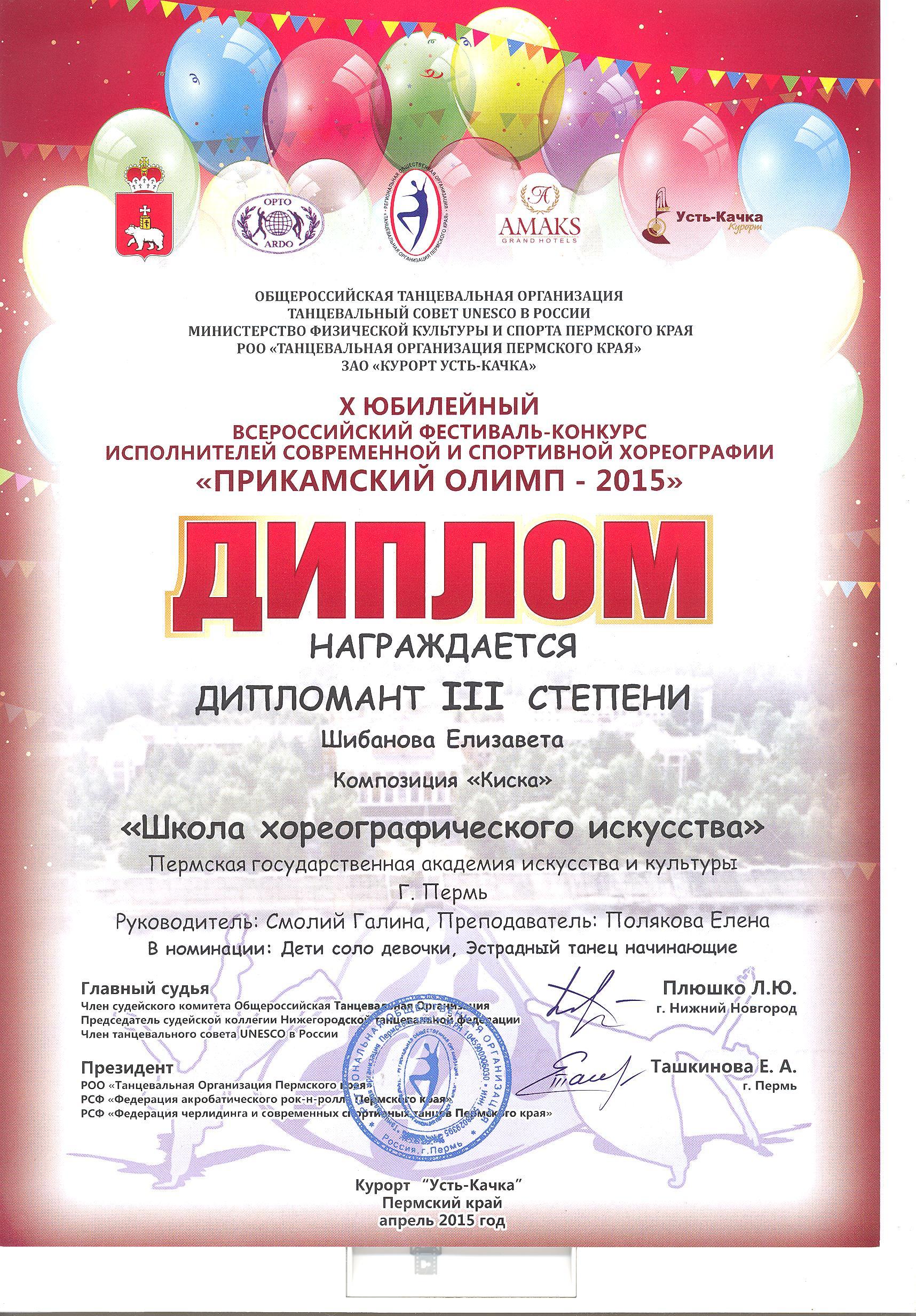 ШИбанова Е. - диплом.jpg