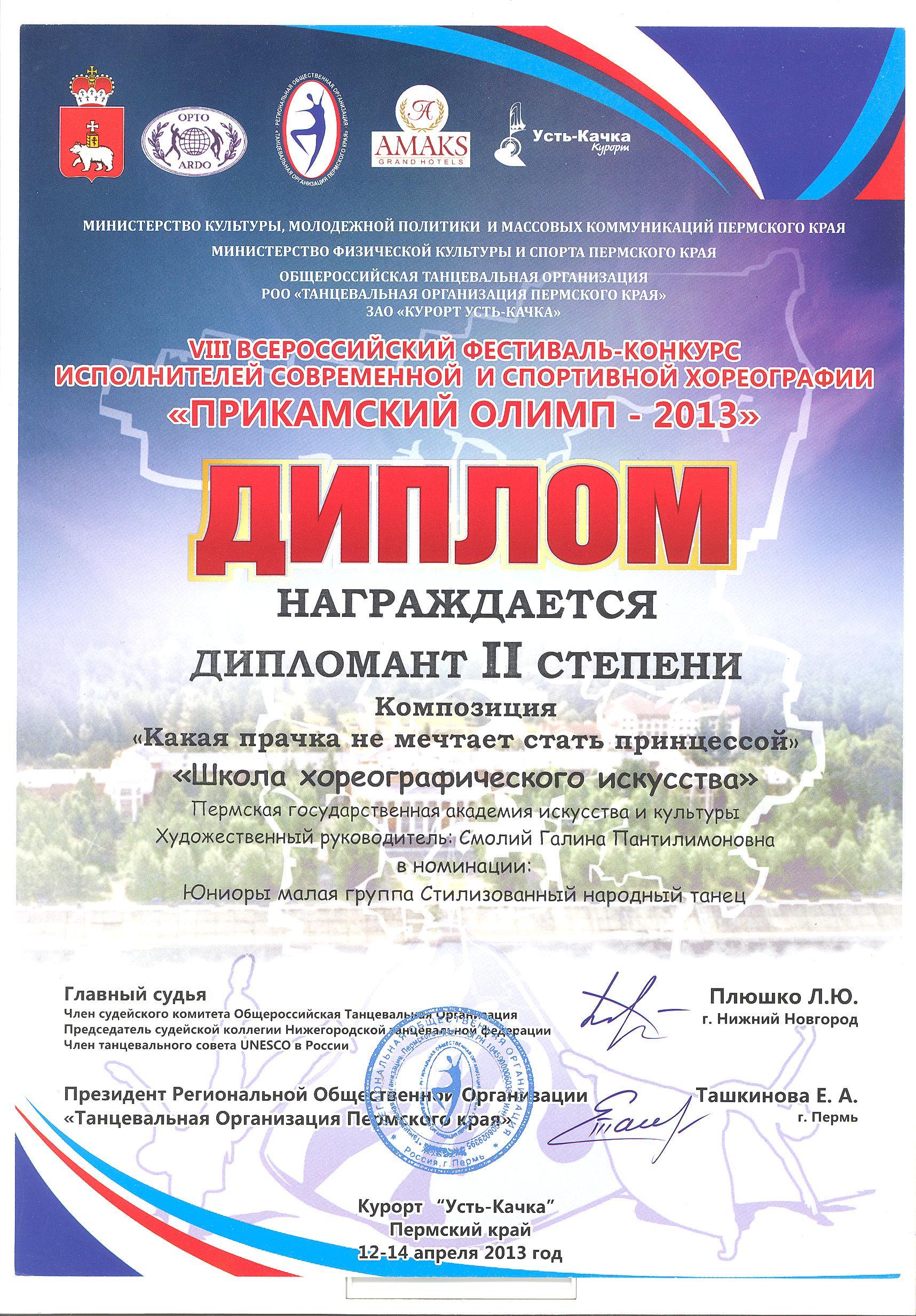 Дипломы - 2013г. 011.jpg