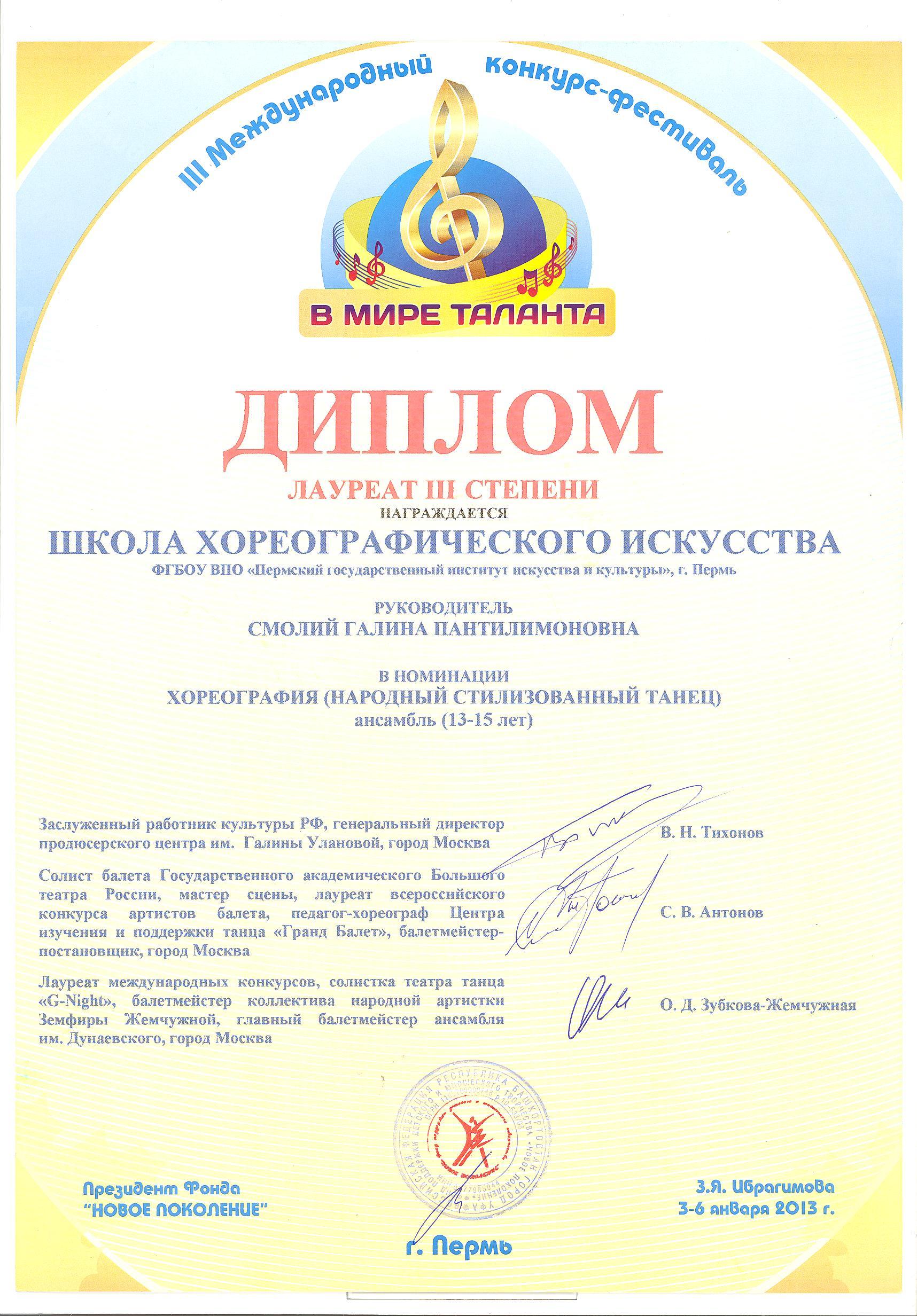 Дипломы - 2013г. 017.jpg
