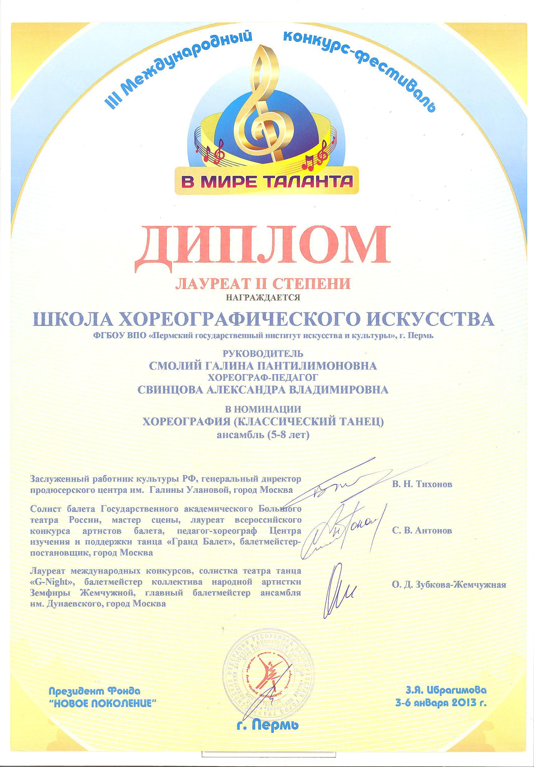 Дипломы - 2013г. 015.jpg